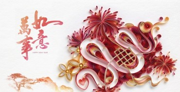 2013 – Година на <em>Змията</em>